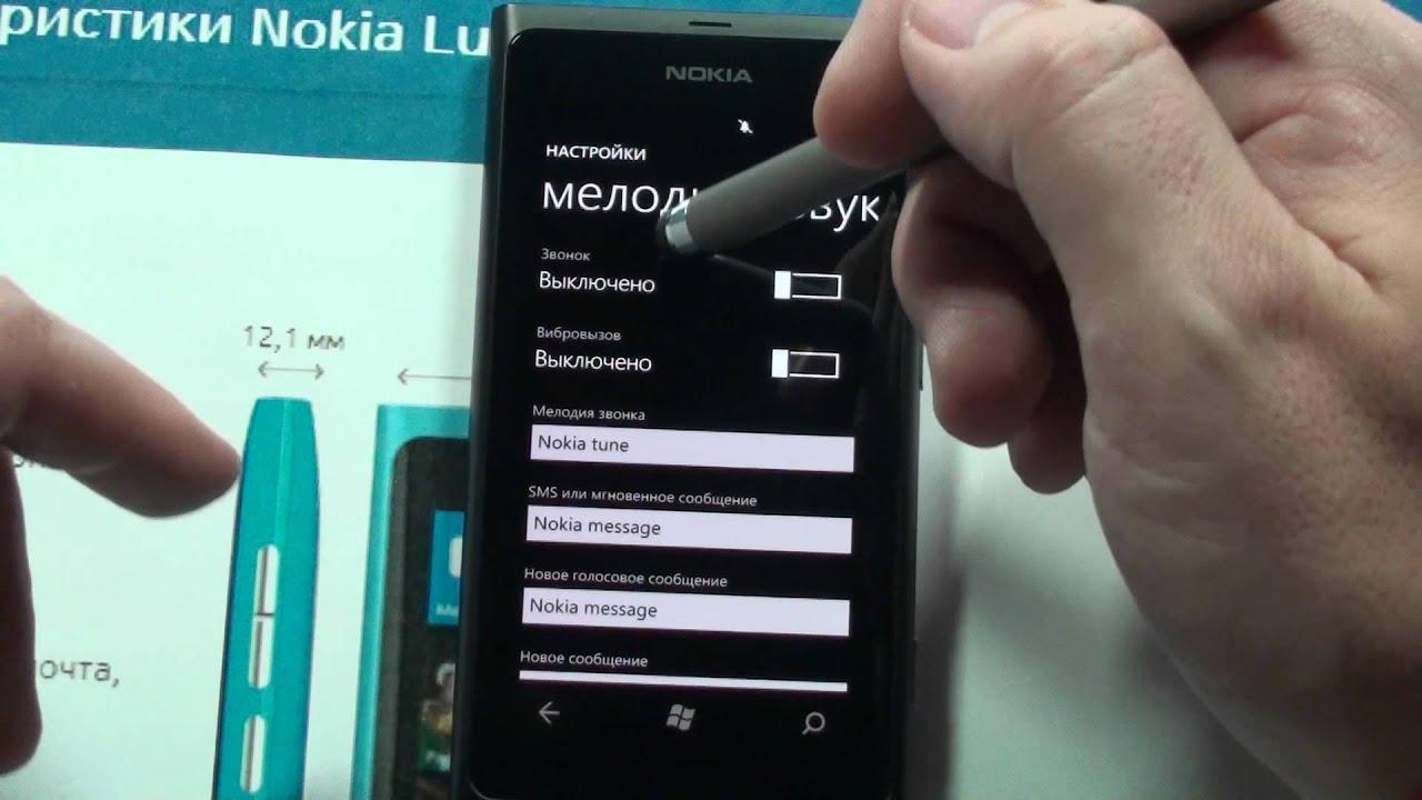 Lumia 430 как отрегулировать громкость