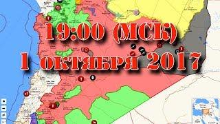 1 октября 2017. Военная обстановка в Сирии. Смотрим карту в прямом эфире. Начало - в 19:00 (МСК).
