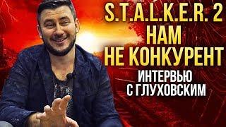 'S.T.A.L.K.E.R. 2 нам не конкурент' - Интервью с Дмитрием Глуховским