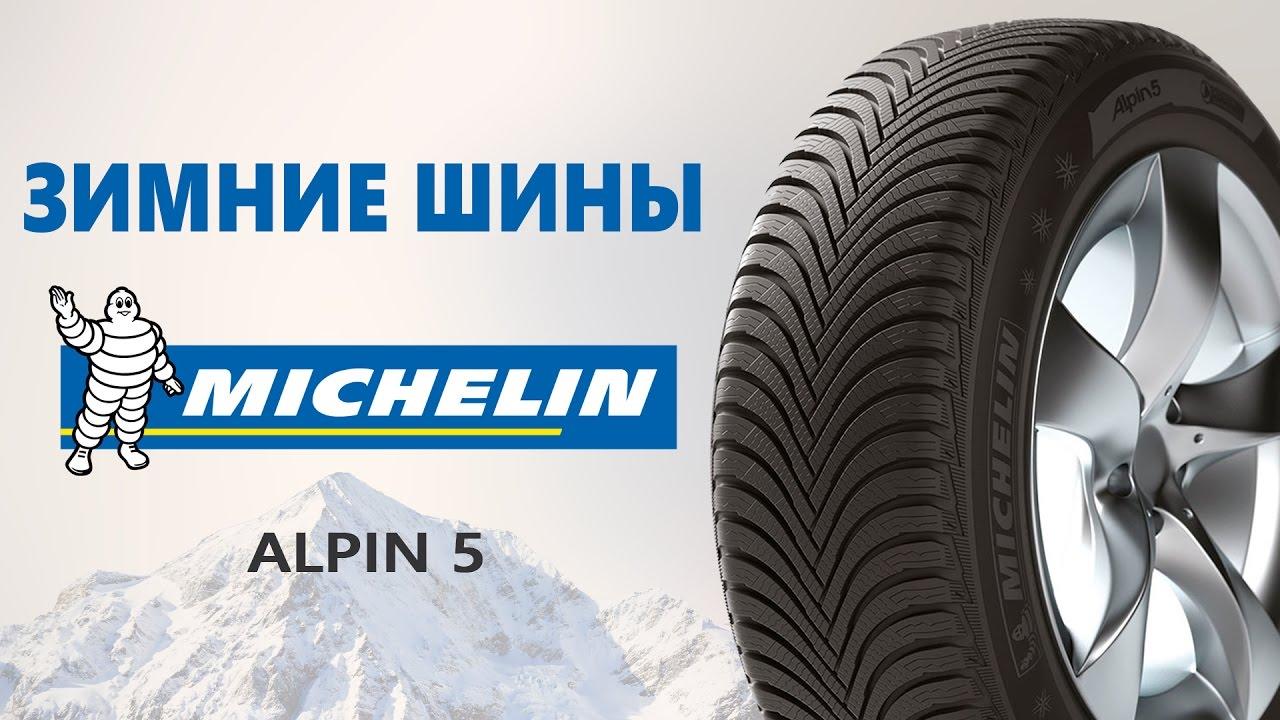 Картинки по запросу Michelin Alpin 5 ОПИСАНИЕ