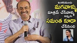 Suresh Babu Making Fun with Samantha Akkineni at Oh Baby Movie Press Meet | Life Andhra Tv