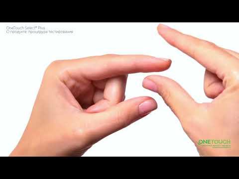 Как пользоваться глюкометром OneTouch Select Plus