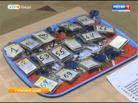В Ямало-Ненецком автономном округе жильцы одного из аварийных домов получили ключи от новых квартир
