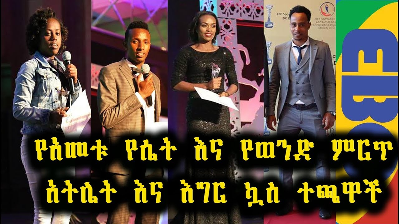 Best 2018 Male & Female Ethiopian Football Player & Athlete #EBCAward