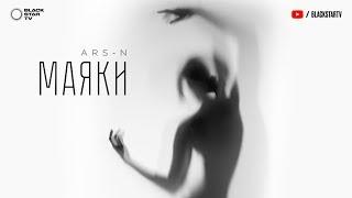ARS-N - Маяки (премьера трека, 2019)