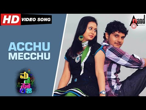 Manasalogy | Acchu Mecchu |  Kannada Video Song | Rakesh Adiga | Amulya | Anoop Seelin