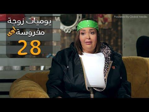 مسلسل يوميات زوجة مفروسة أوي الحلقة |28| Yawmeyat Zawga Mafrosa Episode