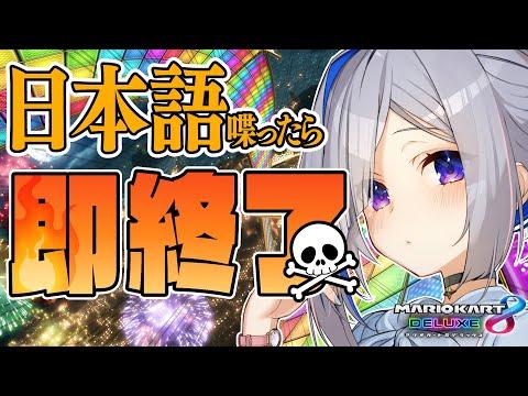 【マリオカート8DX】English ONLY!!!! 日本語喋ったら即終了!!!【天音かなた/ホロライブ】