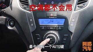 都說車上空調這個功能雞肋,很多司機不敢用,買高配的錢白花了