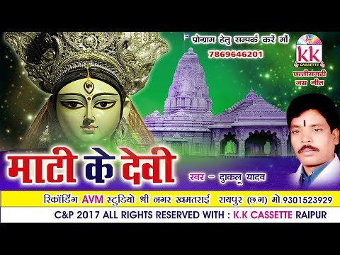 दुकालू यादव-Chhattisgarhi jas geet-माटी के देवी hit cg bhakti song-HD video 2017AVMSTUDIO