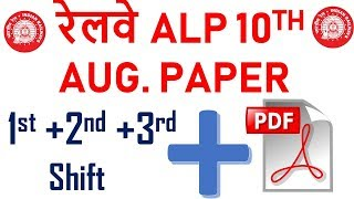 Railway alp 10 august question || railway alp 10 august 2nd shift question