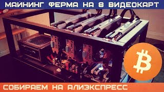 PASSIVE INCOME - 50000 RUBLES/MONTH MINING FARM OF 8 CARDS WITH ALIEXPRESS
