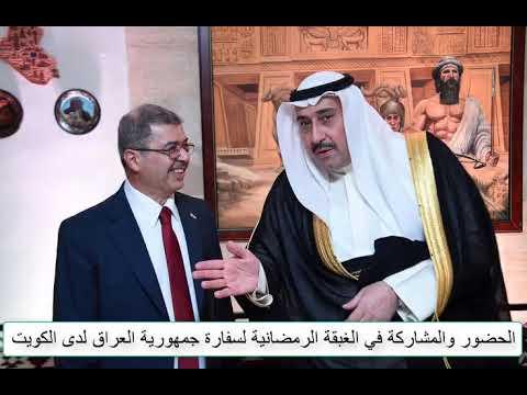 حضور ومشاركة #محافظ الفروانية  لغبقة الرمضانية التي أقامها السفير علاء الهاشمي سفير جمهورية #العراق