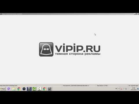 Лёгкий заработок на автомате доступен всем с Vipip. Подробный обзор. Первые деньги уже сегодня.mp4