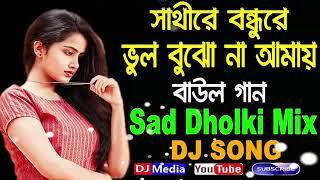 Sathi Re Supar Hit Baul Matal Dance DJ SUMAN RAJ RAUTARA