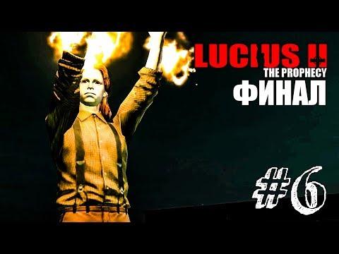 РЫЖИЙ БЕССТЫЖИЙ! ►  Lucius 2 Прохождение #6 ► ИНДИ ХОРРОР ИГРА