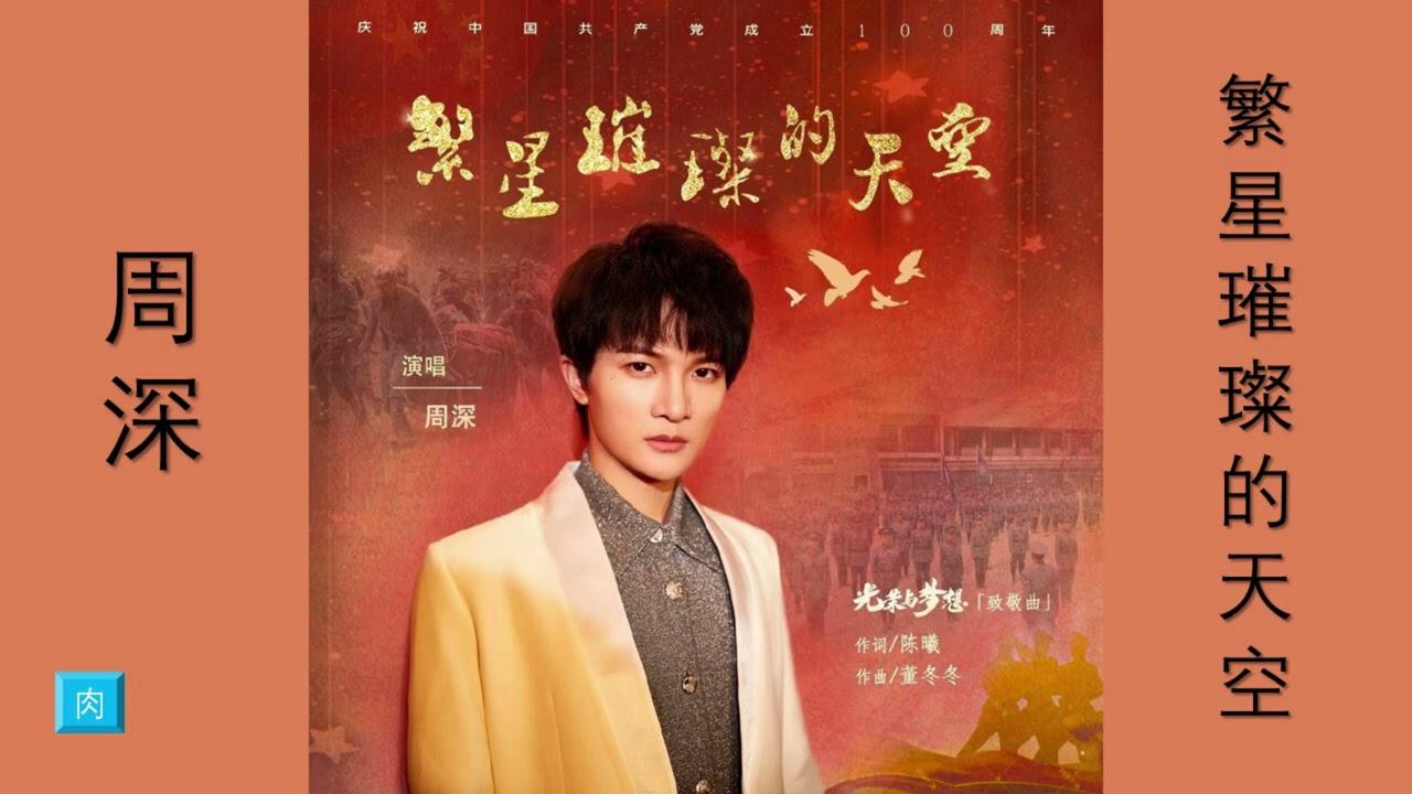 周 深《 繁 星 璀 璨 的 天 空 》純 享 版 2021.06.09 Zhou Shen 電 視 劇【 光 榮 與 夢 想 】致 敬 曲