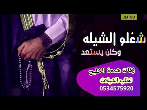 شيلة عريس باسم عبد اللة  حماسية دمار 2020 شغلو الشيلة وكلن يستعد جديد لطلب 0534575920