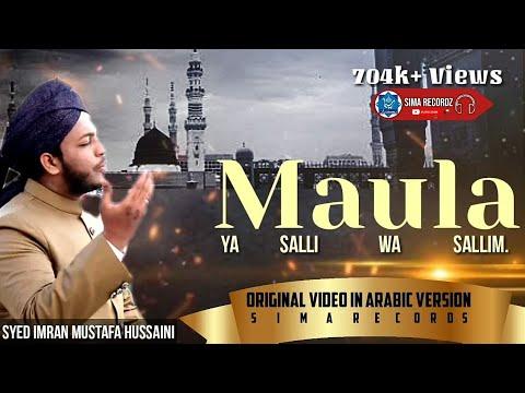 Maula Ya Salli Wa Sallim ORIGINAL VIDEO IN ARABIC VERSION