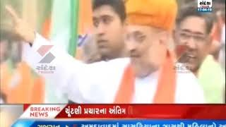 Amit Shah to visit Gujarat again ॥ Sandesh News TV