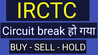 IRCTC circuit break हो गया buy sell hold । IRCTC share news । IRCTC Stock #equitybazaar