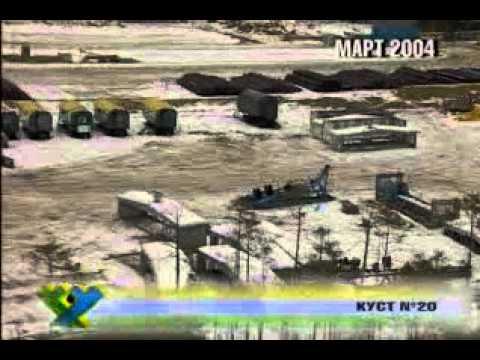 Архивное видео: Начало Салымского проекта (2004)