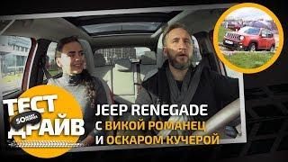 Тест-Драйв Jeep Renegade С Викой Романец И Оскаром Кучерой. Somanyhorses