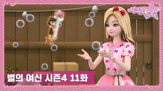 시크릿 쥬쥬 별의 여신 시즌4 11화 즐거운 팬미팅 [NEW SECRET JOUJU S4 ANIMATION]