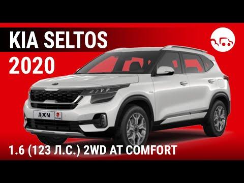 Kia Seltos 2020 1.6 (123 л.с.) 2WD AT Comfort - видеообзор