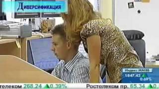 видео Диверсификация