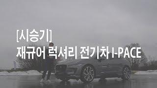 [시승기] 재규어 전기차 I-PACE, 세계 최초 출시 날 시승하기