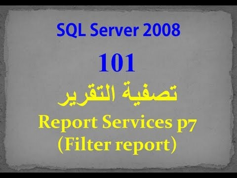 sql server 2008 م/ أحمد النجار