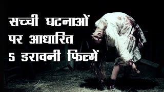 5 डरावनी फिल्में जो असली घटनाओ पर आधारित है | 5 Horror Movies based on true events (Hindi)