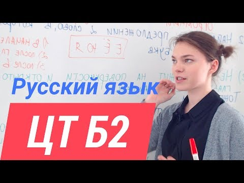 ЦТ В2  Разряды прилагательных