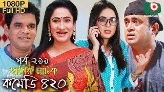 হাসির নতুন নাটক - কমেডি ৪২০ | Bangla New Natok Comedy 420 EP 299 | AKM Hasan & Ahona - Serial Drama