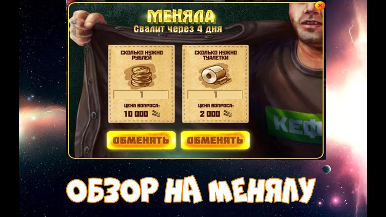 Как заработать рубли и туалетку в тюряге как заработать на пркупке продаже доллара