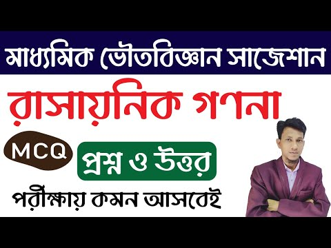 Class 10 Rasainik Gonona | Rasainik Gonona Mcq Question | Madhyamik Physical Science Suggestion 2021