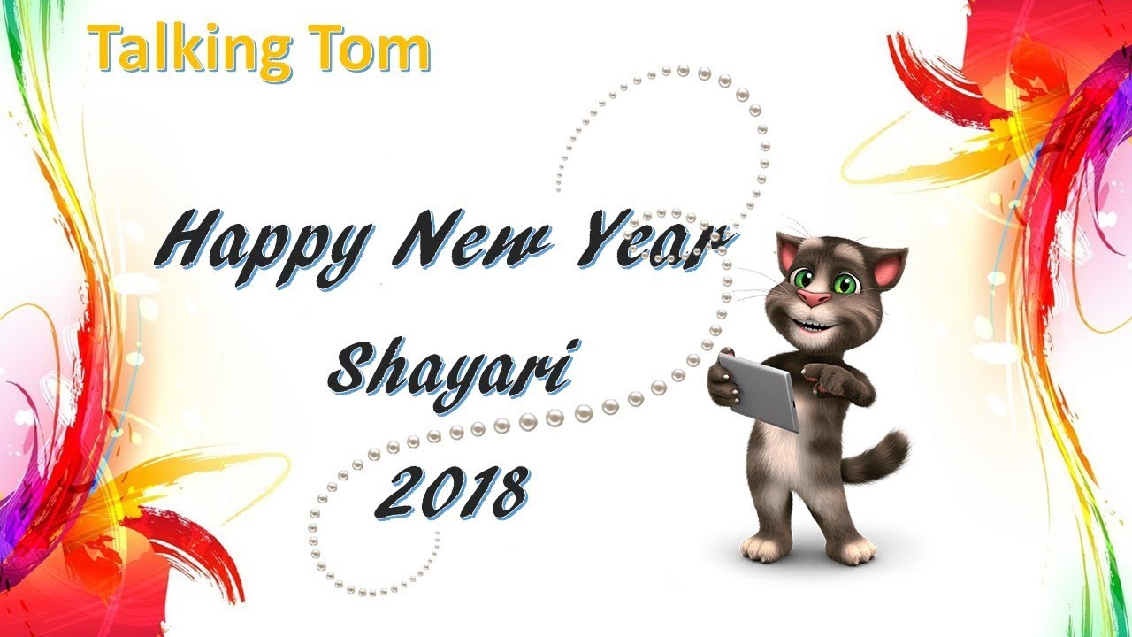Happy New Year 2018 - New Year Shayari Talking Tom, Funny Shayari in ...