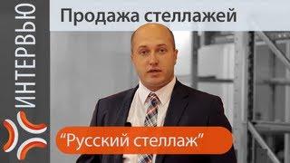 Продажа стеллажей www.sklad-man.ru Продажа стеллажей(Продажа стеллажей является одним из приоритетных направлений деятельности компании «Русский стеллаж»...., 2013-01-06T13:16:26.000Z)