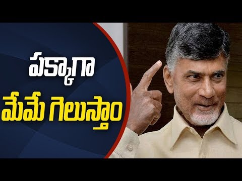CM Chandrababu Very Confident Over AP Elections 2019 Results | ABN Telugu