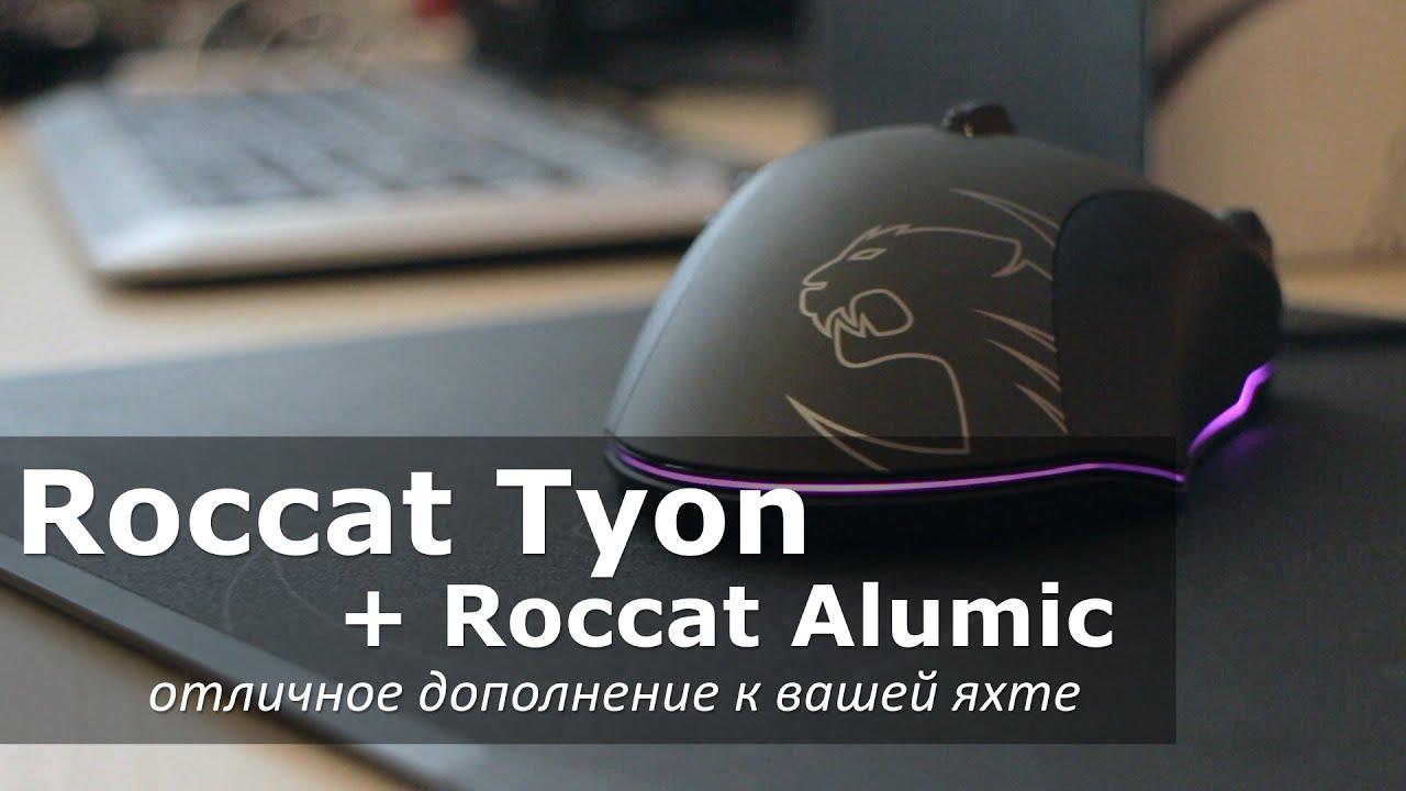 Roccat Tyon - отличное дополнение к вашей яхте