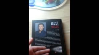 Книга Ричарда Касла