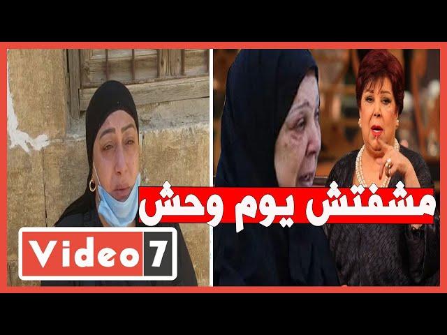 مساعدة رجاء الجداوي تبكي أمام قبرها: 22 سنة معاها مشفتش يوم وحش - VideoYoum7   قناة اليوم السابع