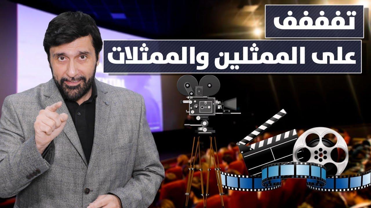 تفففف على الممثلين والممثلات اضحك على الخنازير والخنزيرات د.عبدالعزيز الخزرج الأنصاري