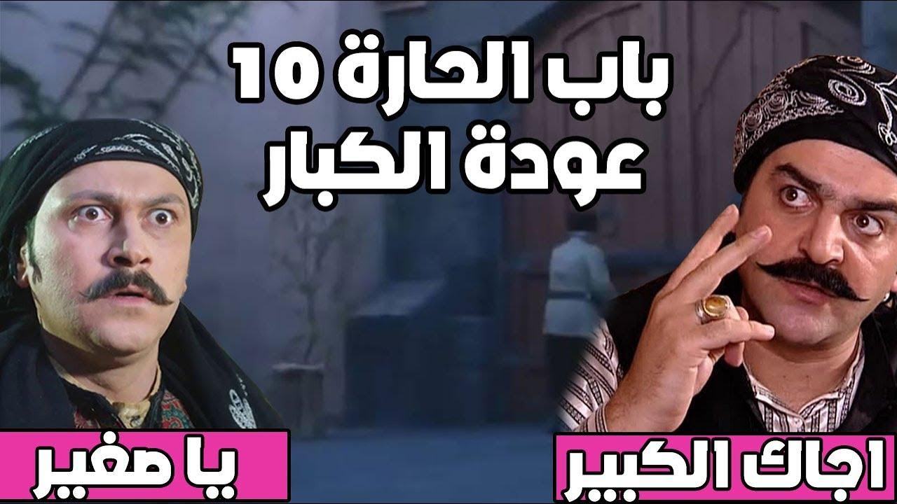 باب الحارة 10 عودة ابو شهاب ومعتز تسريبات صادمة ومفاجئة جدا Youtube
