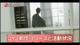 JYJ...ひたちなかライブ&新アルバム  日本TVで.... thumbnail