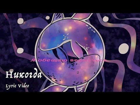 Мельница - Никогда (Lyric Video)