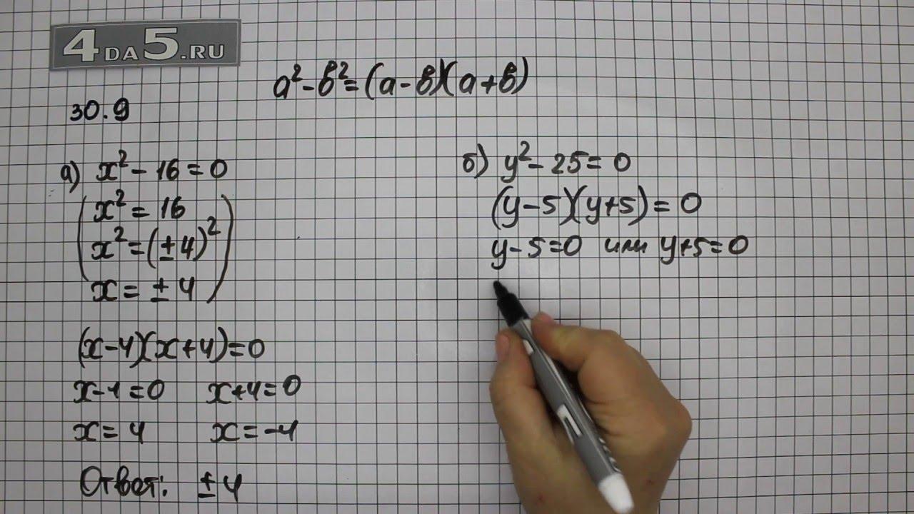 решебник бай 7 класс