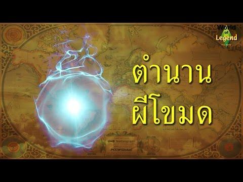 ตำนาน ผีโขมด : ผีไทย : World of Legend : ใหม่จังจ้า