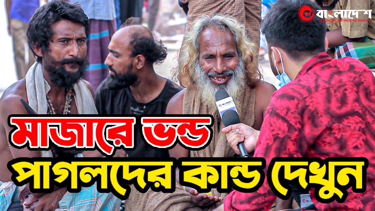 গোলাপ শাহ্ মাজারে ভন্ড পাগলদের কান্ড দেখুন || Gulap Shah Majar Exclusive Video || Shuvo Bangladesh